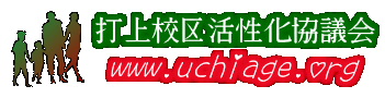 uchiage.org